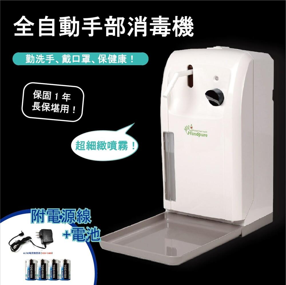 全自動感應酒精噴霧機 台灣現貨 防疫/抗菌 乾洗手機 免運含稅 mad-102c(附電池+電源線)