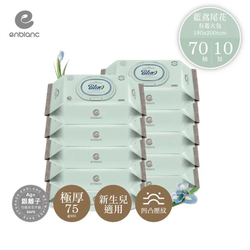ENBLANC 新生兒銀離子抗菌有蓋純水濕紙巾 極厚藍鳶尾花70抽/20抽(箱) 米菲寶貝 [箱購免運]