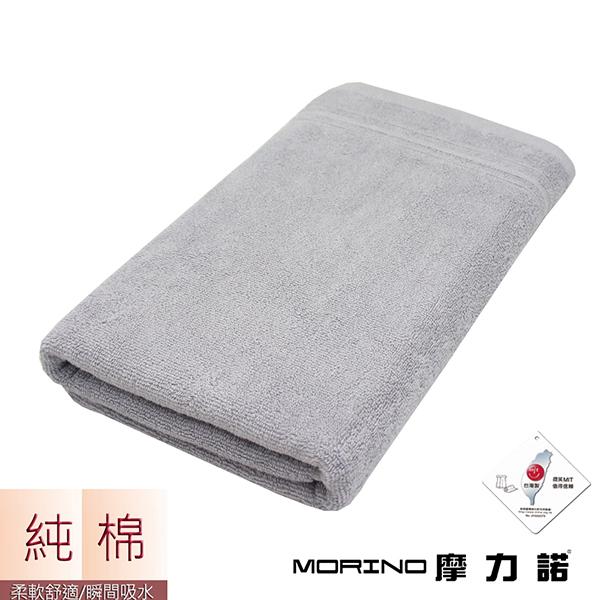 MORINO飯店級素色緞條浴巾-灰