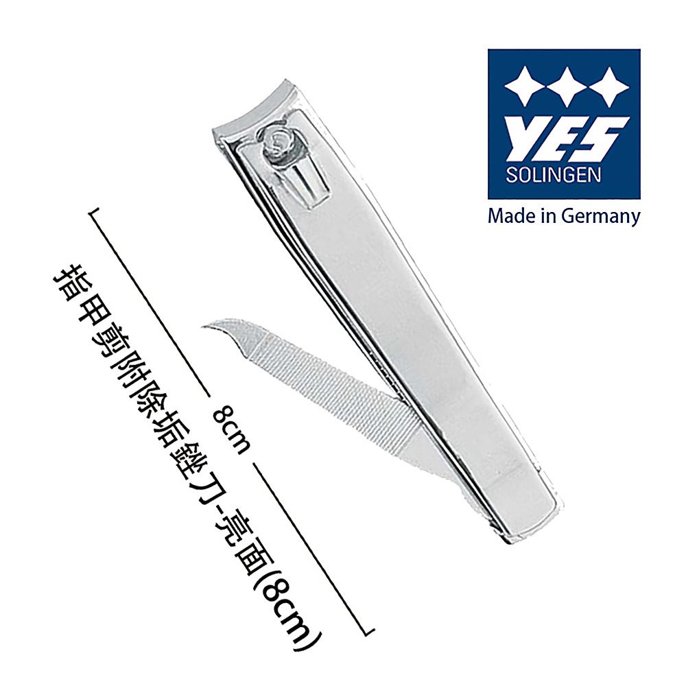 【YES 德悅氏】德國製造 指甲剪附除垢銼刀-亮面(8cm)