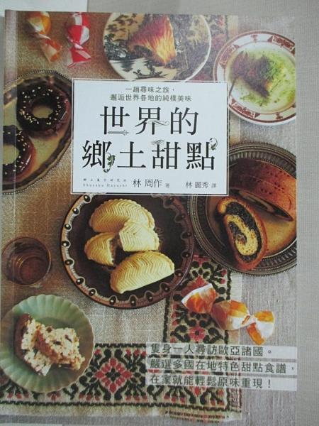 【書寶二手書T1/餐飲_C2Q】世界的鄉土甜點:嚴選多國在地特色甜點食譜,在家就能輕鬆原味重