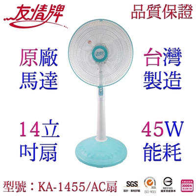 友情牌 14吋 3段速機械式電風扇 KA-1455