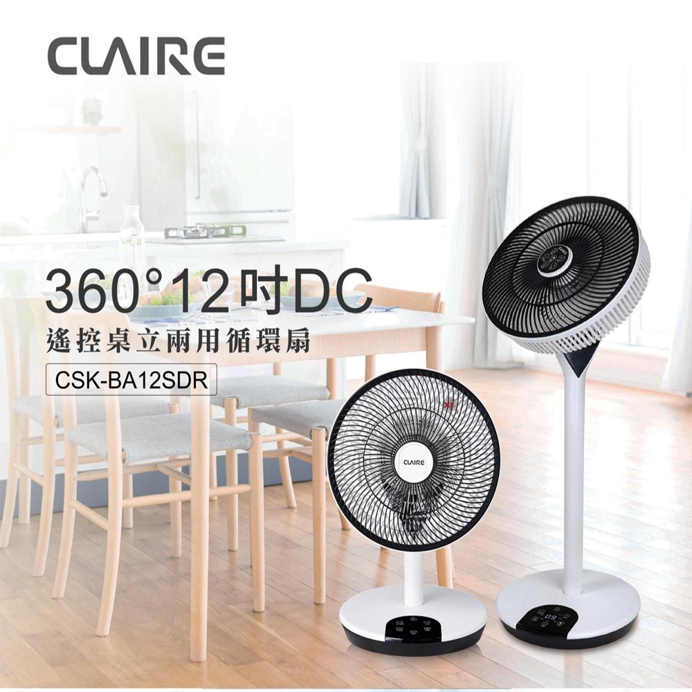 *CLAIRE 360度12吋DC遙控桌立兩用循環扇-白色CSK-BA12SDR