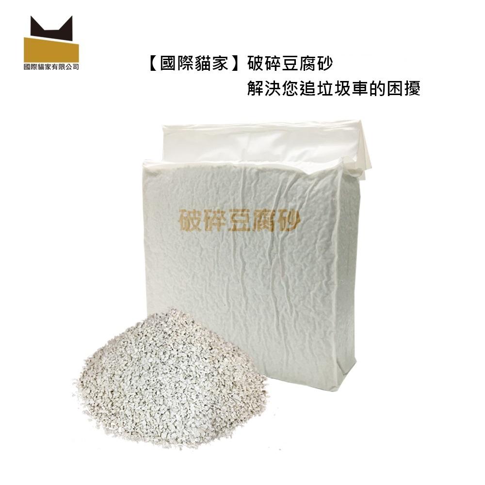 國際貓家 HELLOICHI 破碎仿礦豆腐砂2KG(超商取貨限購乙包)