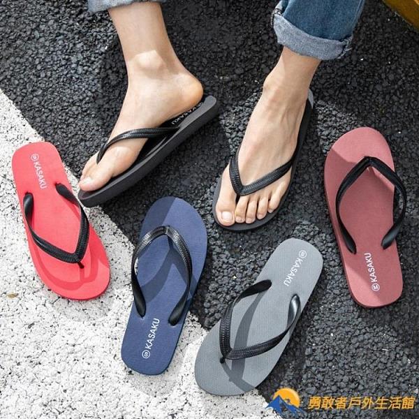【買一送一】人字拖男潮防滑防臭夾腳男士拖鞋夏季沙灘涼拖鞋【勇敢者】