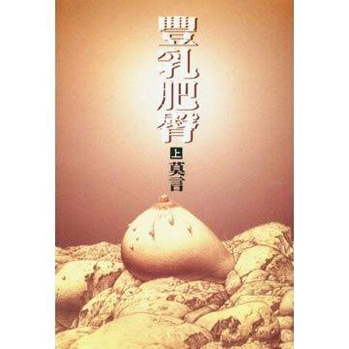 【雲雀書窖】《豐乳肥臀(上冊)》 洪範 莫言 二手絶版書(LS14063F)