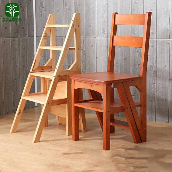美式兩用樓梯椅人字梯椅子實木摺疊梯凳室內家用多功能3梯子4步梯 【端午節特惠】