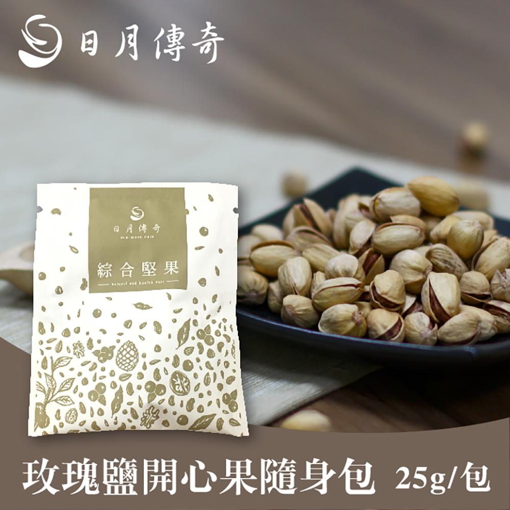 *日月傳奇玫瑰鹽開心果25g(隨手包)
