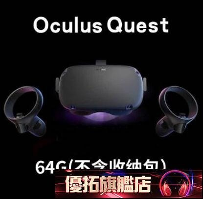 VR眼鏡 Oculus Quest VR一體機眼鏡 steam虛擬現實3D體感游戲設備家庭vr DF 快速出貨