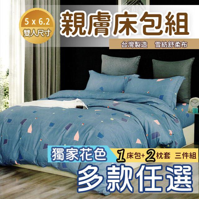 大王抱枕雙人床包 三件組 5x6.2 多款獨家花色 台灣製床包組 不含被套花色五館