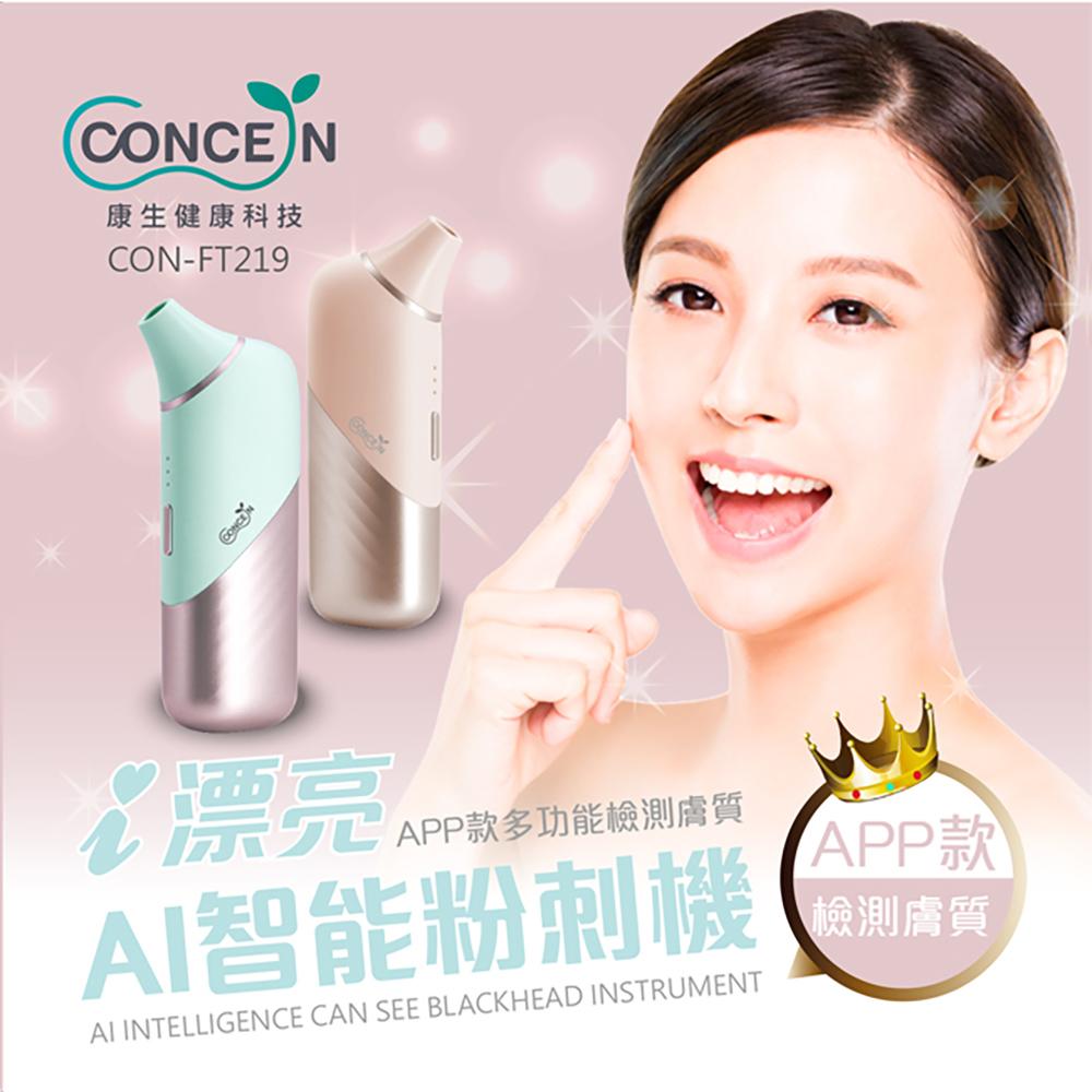 *Concern康生 i漂亮-AI智能粉刺機CON-FT219霧粉青