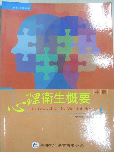 【書寶二手書T1/心理_EVJ】心理衛生概要(4版)_劉若蘭, 藍茜茹