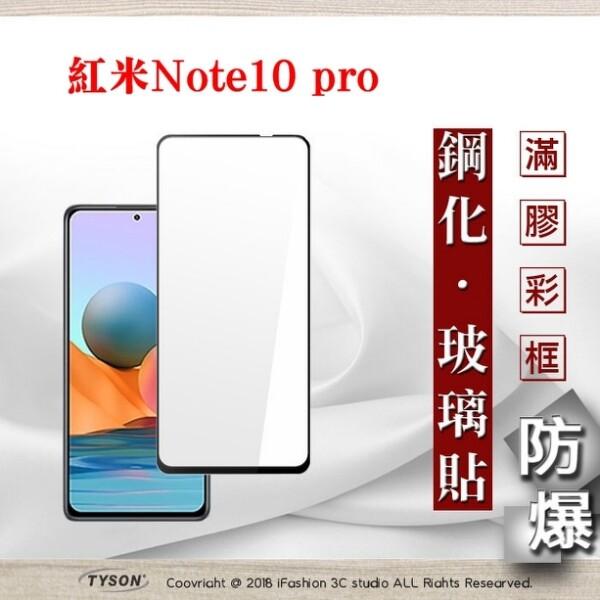 現貨免運 紅米 note10 pro 2.5d滿版滿膠 彩框鋼化玻璃保護貼 9h 螢幕保護貼