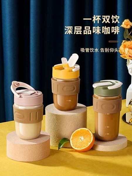 咖啡杯物生物玻璃水杯男女士簡約便攜帶吸管泡茶杯韓版可愛ins咖啡杯子 寶貝