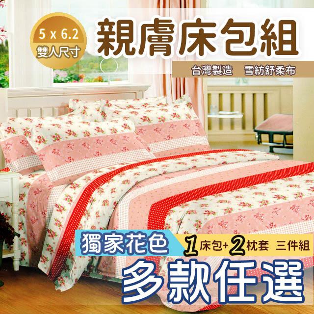 大王抱枕雙人床包 三件組 5x6.2 多款獨家花色 台灣製床包組 不含被套花色六館