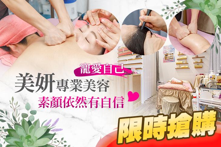【台北】美妍專業美容 #GOMAJI吃喝玩樂券#電子票券#美體護膚