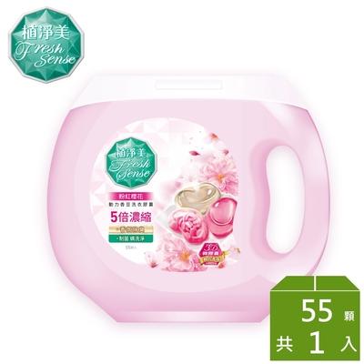 植淨美 動力香豆洗衣膠囊/洗衣球55顆盒裝 (粉紅櫻花)