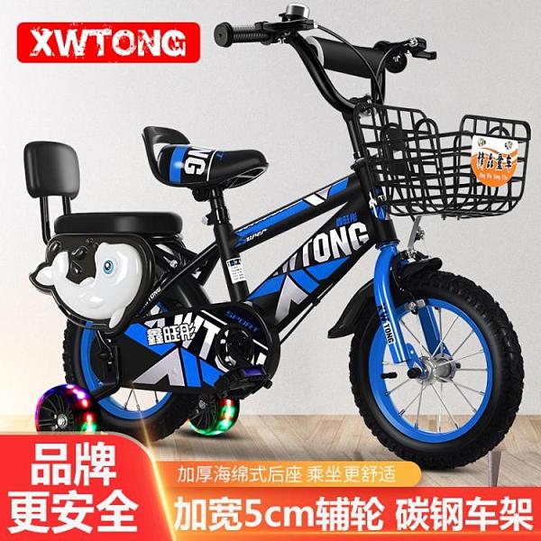 兒童自行車2-3-4-5-6-7-9歲男女孩寶寶單車12/14/16寸小孩腳踏車 {快速出貨}