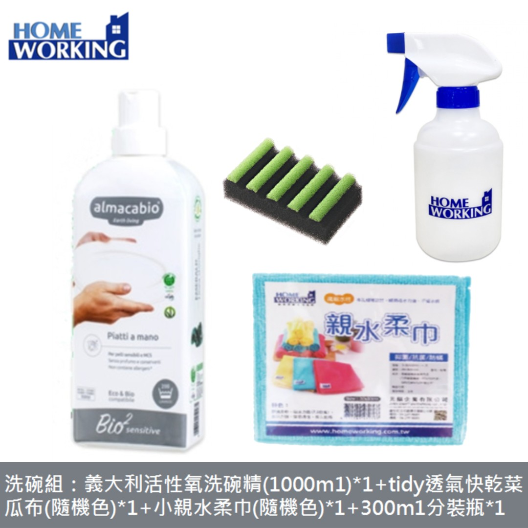 (預/宅)HOMEWORKING洗碗組(義大利活性氧洗碗精x1+tidy透氣快乾菜瓜布x1 +小親水柔巾x1 + 噴槍分裝瓶x1)