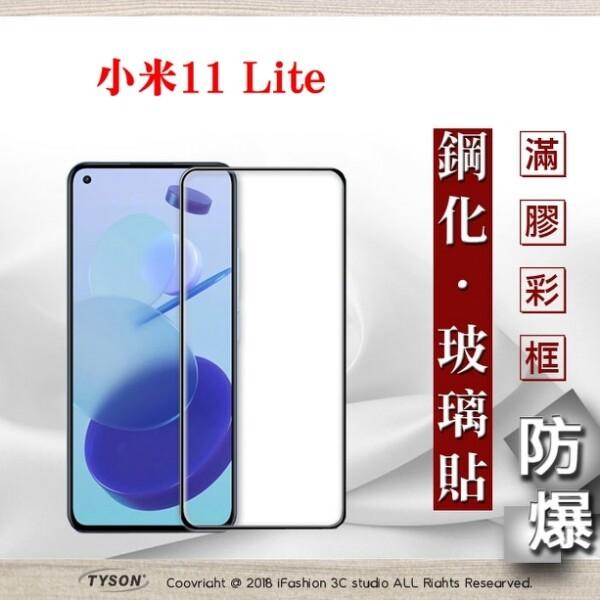 現貨免運 小米11 lite 5g 2.5d滿版滿膠 彩框鋼化玻璃保護貼 9h 螢幕保護貼