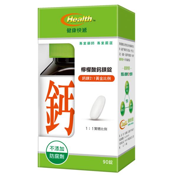 健康快遞 檸檬酸鈣鎂錠(90粒)