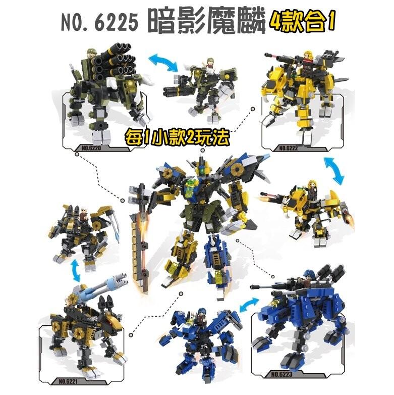 恆三和積木 合體機器人積木 聖獸聯盟  no.6225 暗影魔麟4合1 益智玩具 積木玩具