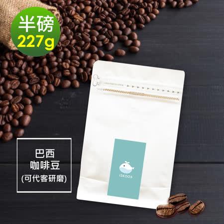 i3KOOS-溫潤果香 精選巴西咖啡豆1袋-可代客研磨(半磅227g/袋)