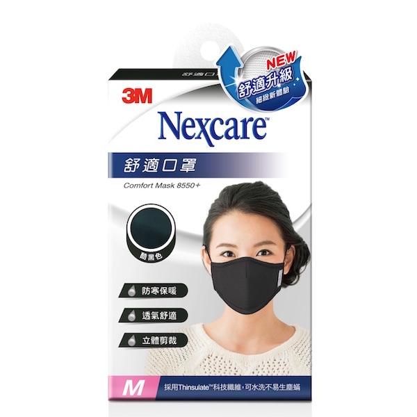 3M舒適口罩M(黑色)