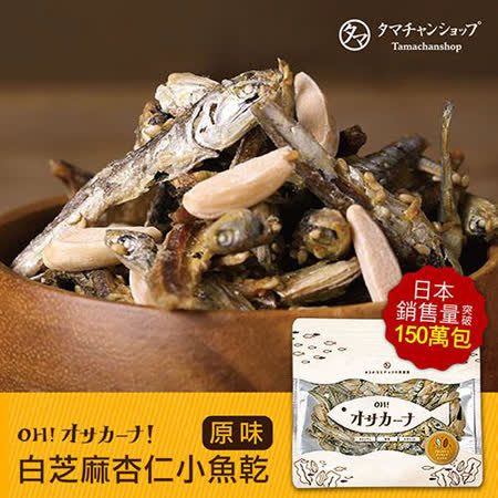 TAMACHAN SHOP 日本原裝OH!Sakana白芝麻杏仁小魚乾 100g/包