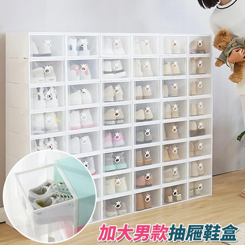 日本熱銷 全新升級加大男鞋萬用抽屜式鞋盒(2入一組)