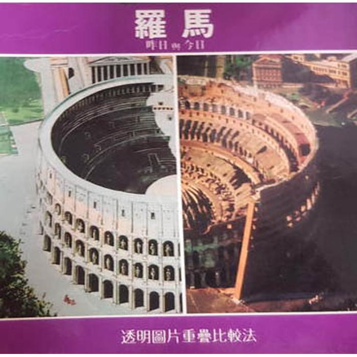 【雲雀書窖】《羅馬昨日與今日:透明圖片重疊比較法》 G&G出版社 LORD LYTTON 二手書(LS3103 )