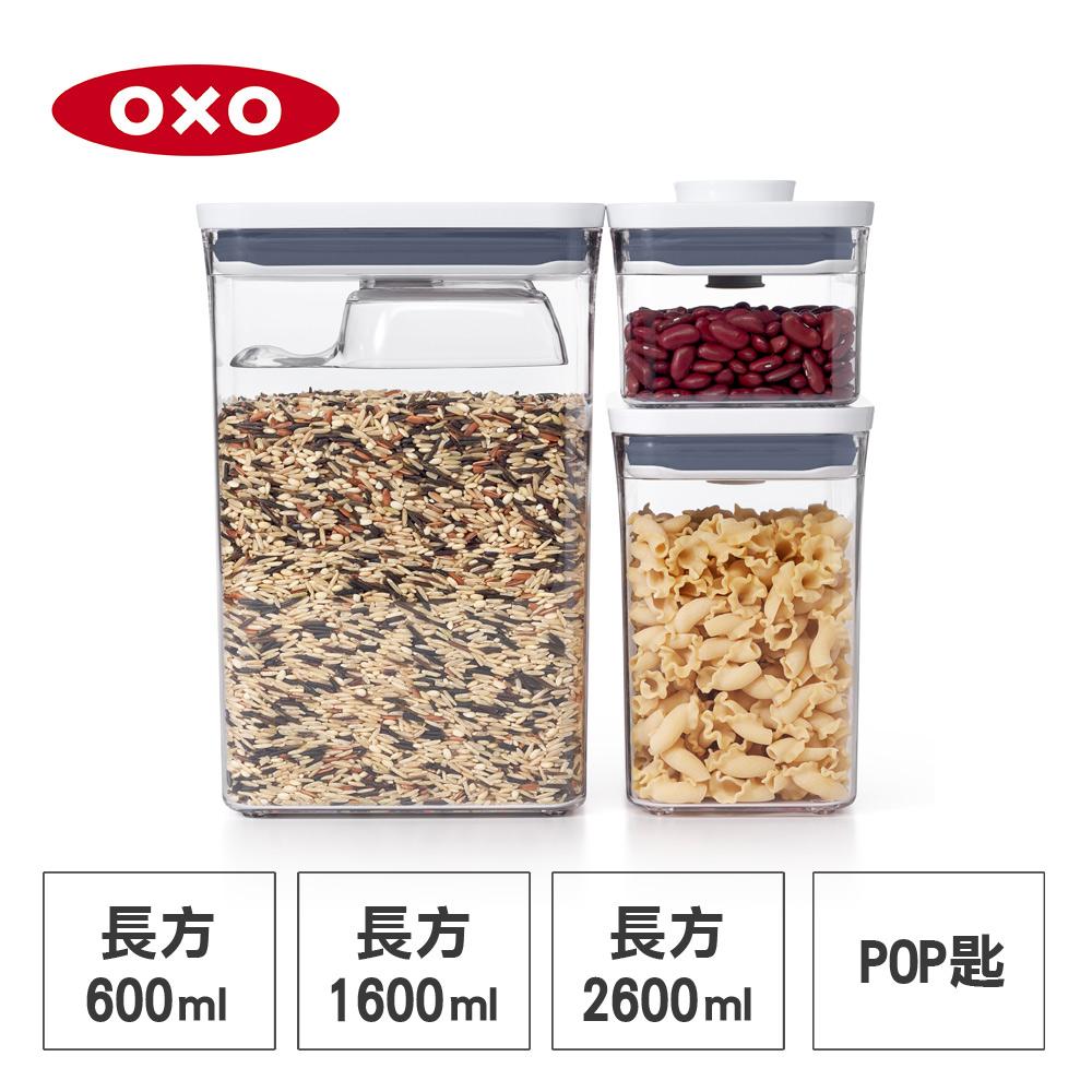 美國OXO POP 長方按壓保鮮盒三件組(含POP匙) 01023RSET3