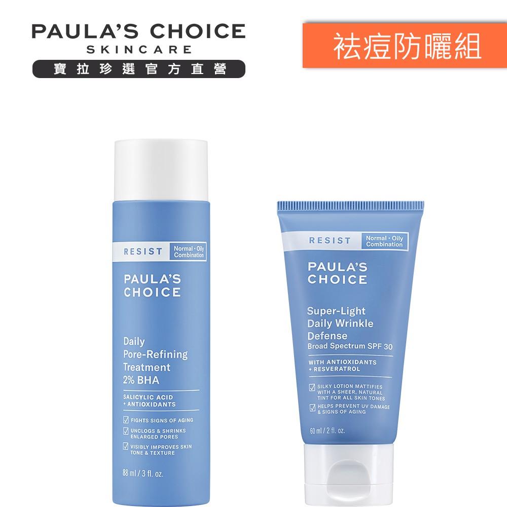寶拉珍選 抗老化2%水楊酸緊緻毛孔精露+抗老化清新潤色防曬乳SPF30