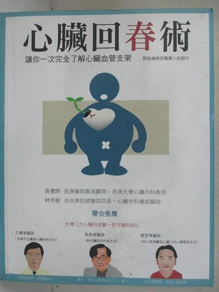 【書寶二手書T1/醫療_CXC】心臟回春術:心臟支架病患的術後保養_開啟編輯部