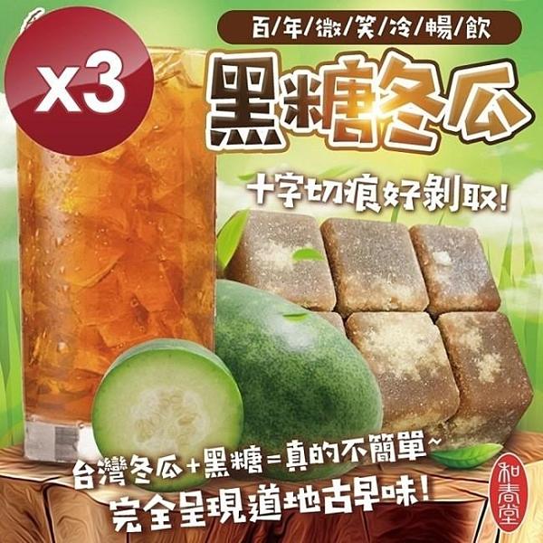 【南紡購物中心】【麗紳和春堂】百年微笑黑糖冬瓜茶磚-375g/盒x3盒
