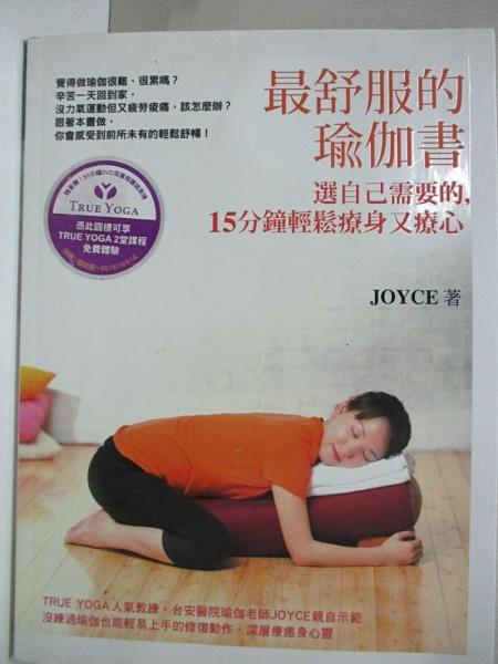 【書寶二手書T1/養生_EU4】最舒服的瑜伽書_JOYCE (翁憶珍)