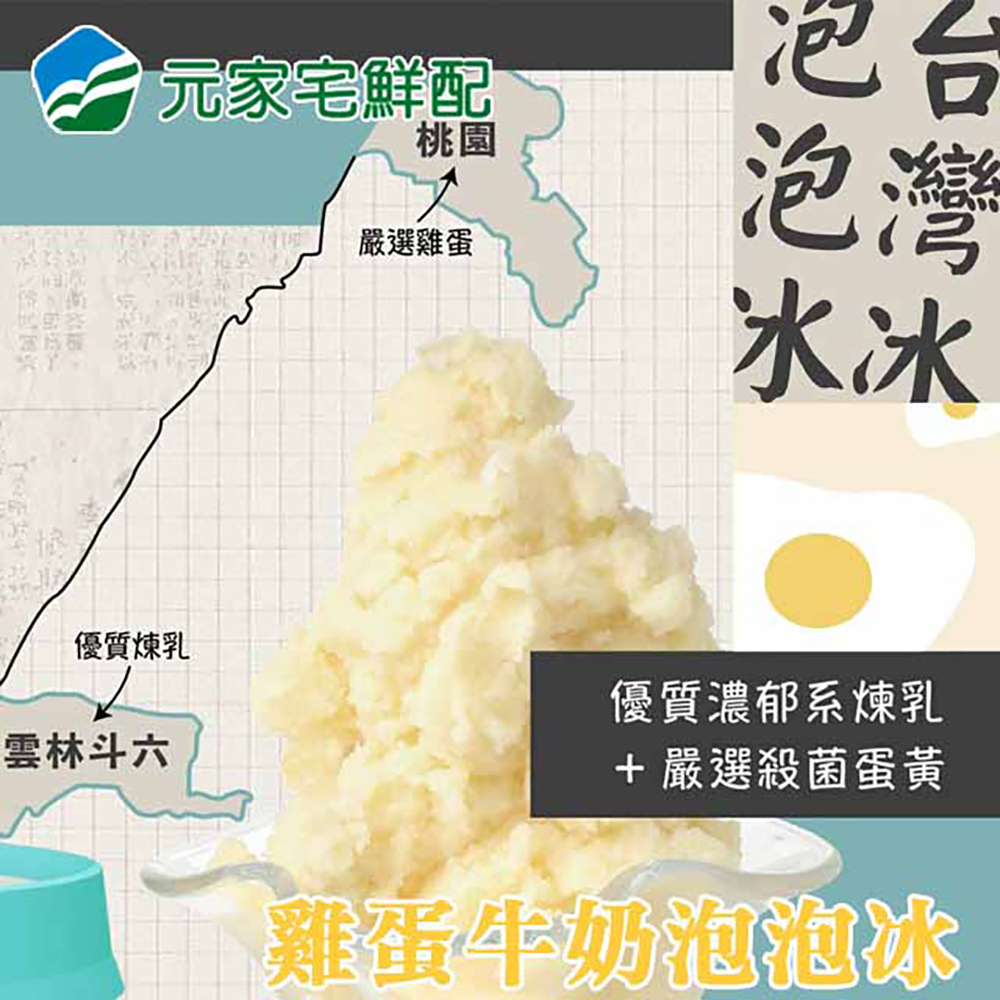 *遠東泡泡冰140ml-10入組(雞蛋+花生)