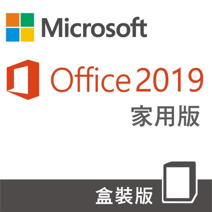 Microsoft Office 2019 家用版 盒裝版