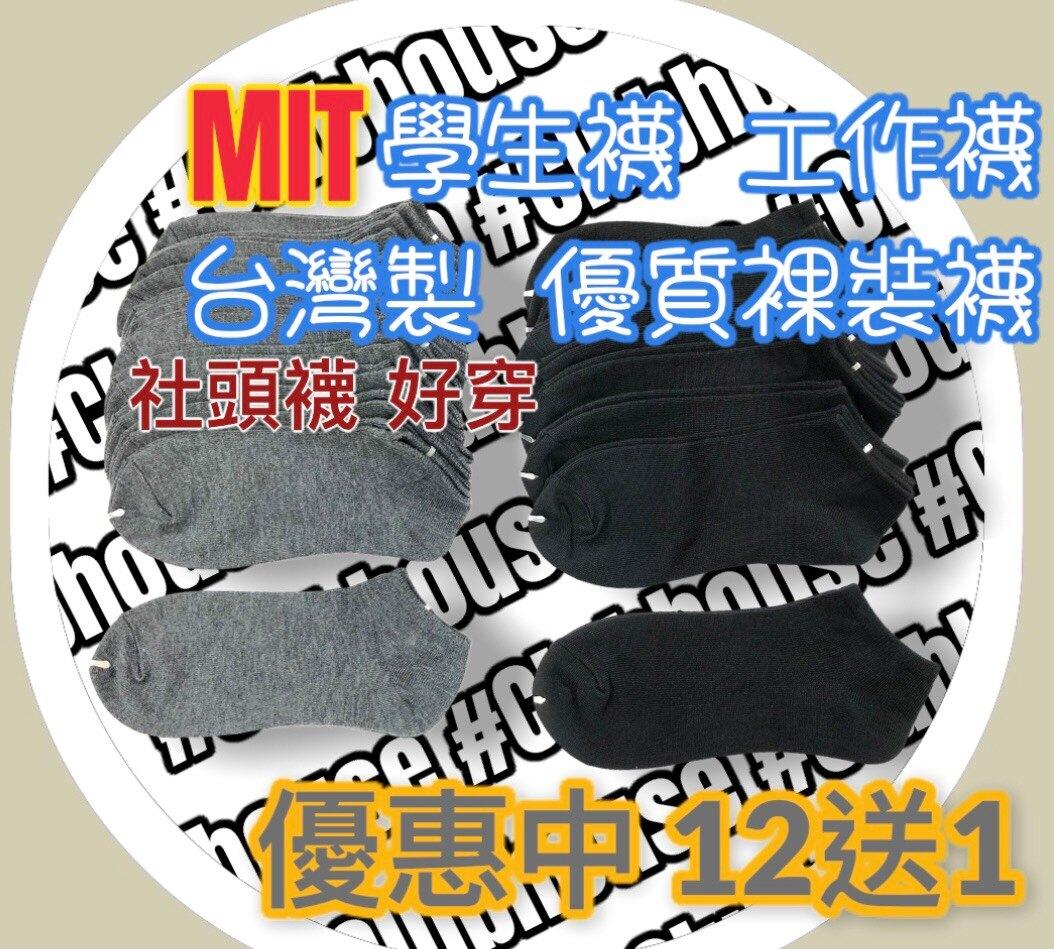 臺灣製 社頭 襪子  好品質  工作襪 學生襪 拋棄式 旅遊 買12送1