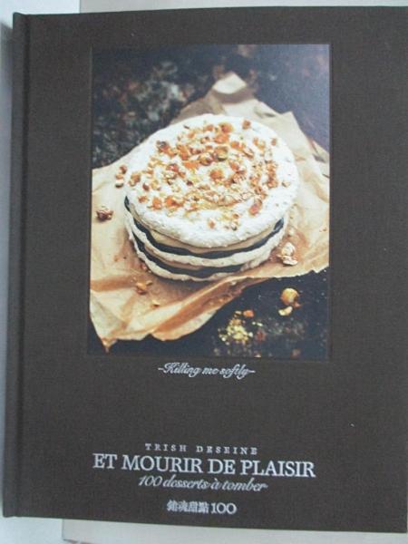 【書寶二手書T1/餐飲_D1A】銷魂甜點100: 法國百萬冊暢銷食譜作家教你製作令人吮指回味的歐
