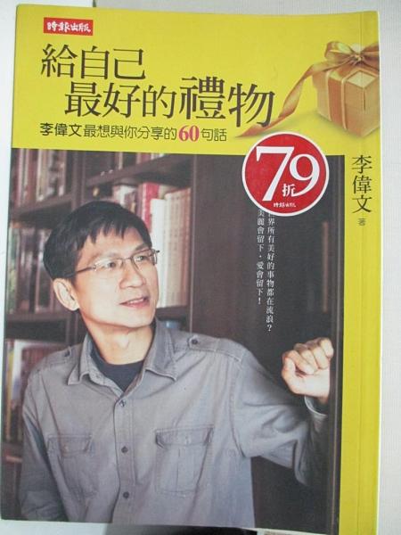 【書寶二手書T1/勵志_HPS】給自己最好的禮物_李偉文
