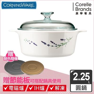 【美國康寧】CORELLE 2.25L圓形康寧鍋(薰衣草園)