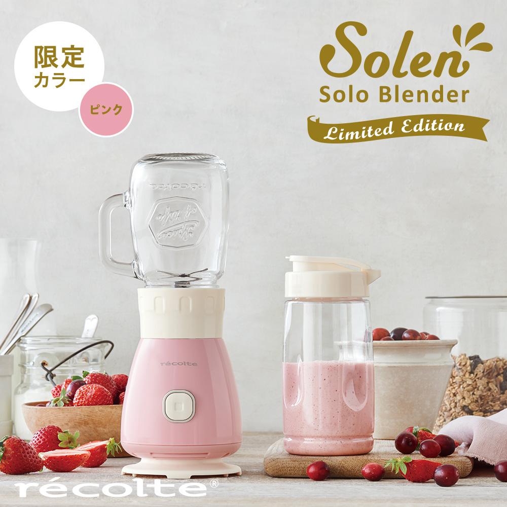 recolte Solen 復古果汁機-櫻花粉