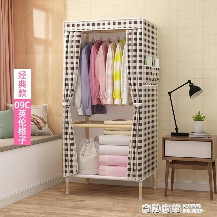 單人宿舍簡易布衣櫃實木組裝布藝家用摺疊簡約現代經濟型兒童布櫃