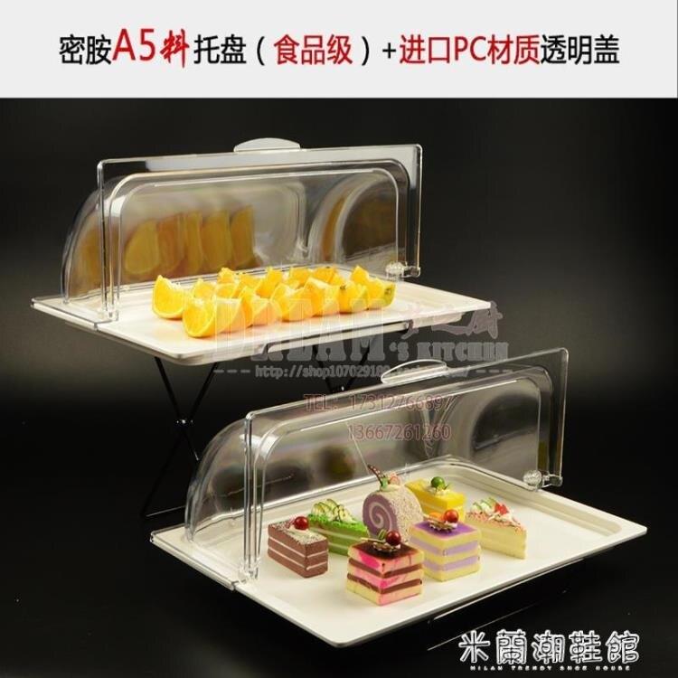 水果盤水果自助餐展示架盤雙層臺帶蓋面包蛋糕點心托盤透明食物甜品試吃米蘭潮鞋館YYJ