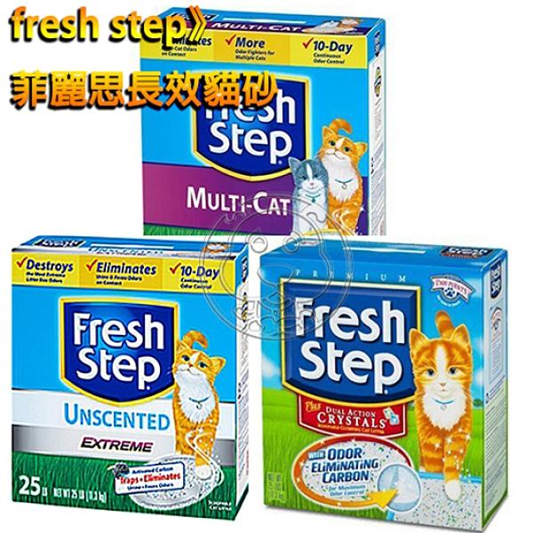 【培菓幸福寵物專營店】美國fresh step》菲麗思長效貓砂25磅 (11.3kg)