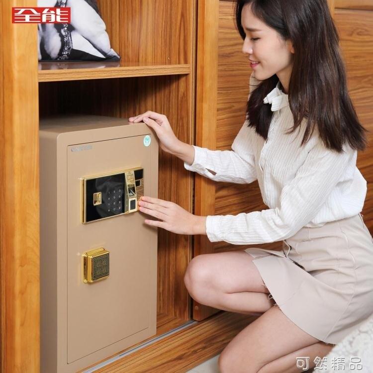 全能指紋保險櫃 家用大型床頭入衣櫃保險箱 密碼防盜防撬保管櫃快速出貨