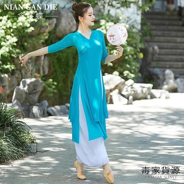 古典舞練功服女成人古風網紗衣形體雙層飄逸演出舞蹈服裝【毒家貨源】