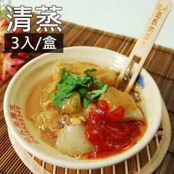 范氏肉圓生FM 北斗肉圓-清蒸(3入/盒)