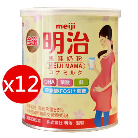Meiji明治 媽咪奶粉 350gx12罐